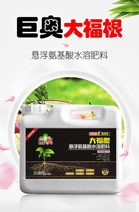 悬浮氨基酸水溶肥料-大福根-菲沃_02
