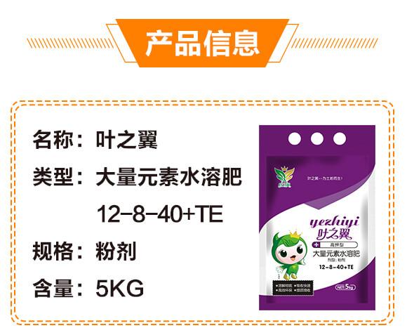 高钾型大量元素水溶肥12-8-40+TE-叶之翼_02