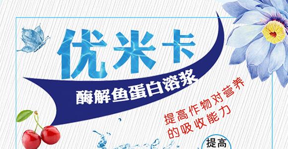 酶解鱼蛋白溶浆(瓶)-优米卡-爵利_01