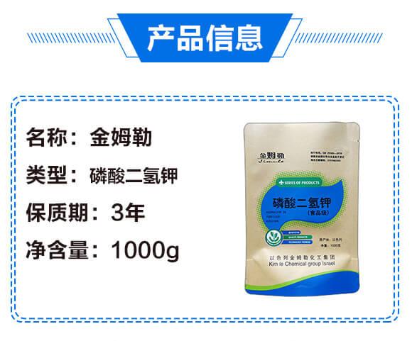 磷酸二氢钾-金姆勒-新能生物_02