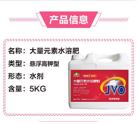 悬浮高钾型大量元素水溶肥料100-80-320+TE-菲沃_02