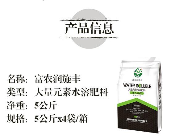 大量元素水溶肥料13-7-40+TE-富农润施丰_02