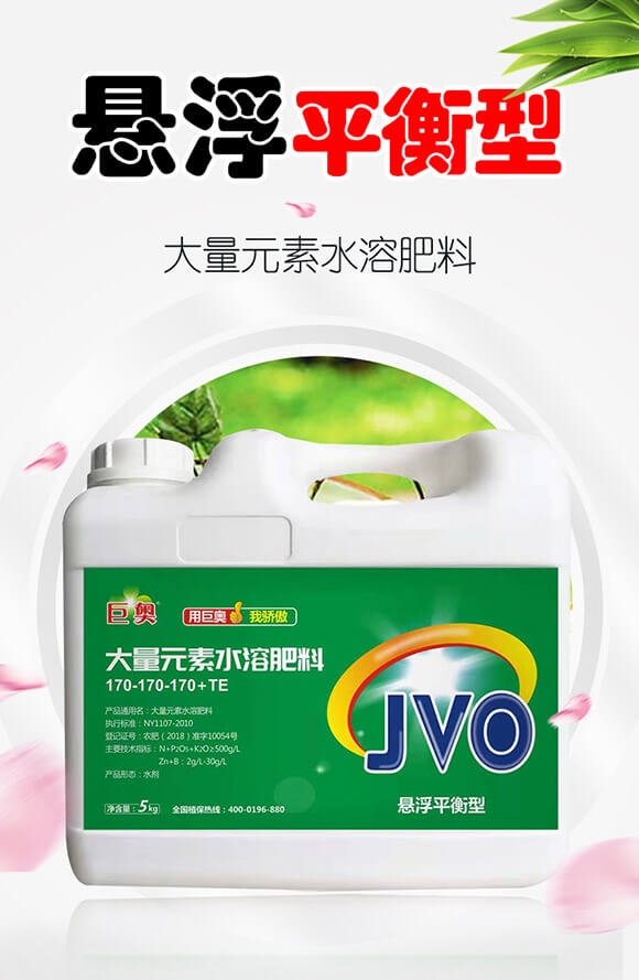悬浮平衡型大量元素水溶肥料170-170-170+TE-菲沃_01