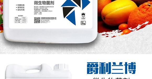 微生物菌剂-爵利兰博-爵利_03