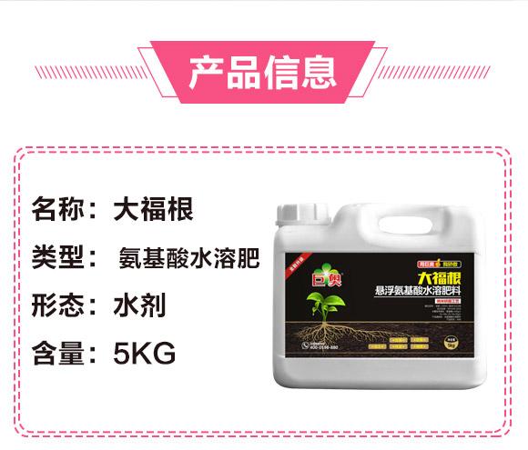 悬浮氨基酸水溶肥料-大福根-菲沃_03