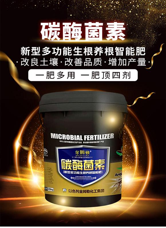 碳酶菌素-金姆勒-新能生物_02
