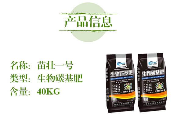 生物碳基肥-苗壮一号_02