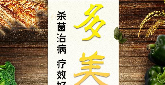 袋�b防病增�a技�g套餐-多美�S-爵利_01
