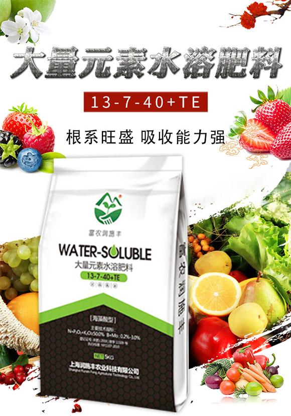 大量元素水溶肥料13-7-40+TE-富农润施丰_01