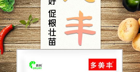 袋�b防病增�a技�g套餐-多美�S-爵利_02