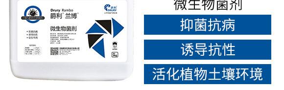 微生物菌剂-爵利兰博-爵利_04