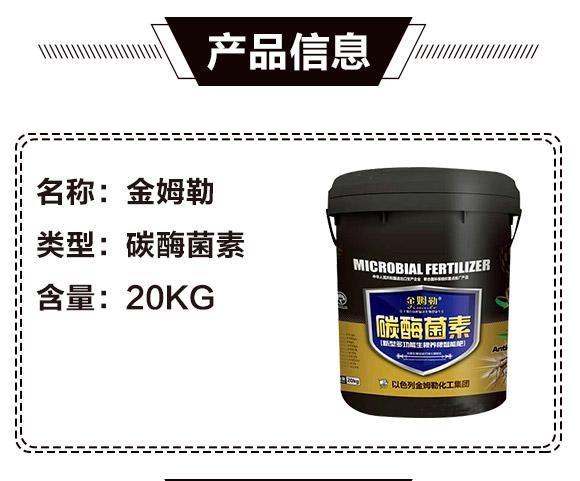 碳酶菌素-金姆勒-新能生物_03