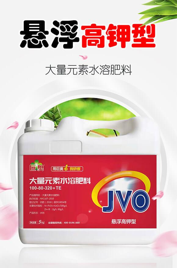 悬浮高钾型大量元素水溶肥料100-80-320+TE-菲沃_01