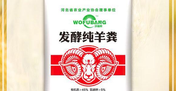 发酵纯羊粪-(40kg)-沃神生物_02
