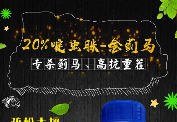 20%金蓟马-神龙农业_01