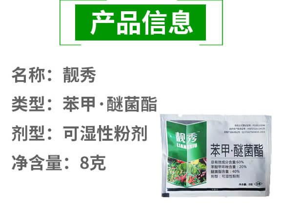 60%苯甲・醚菌酯-靓秀-神龙农业_03