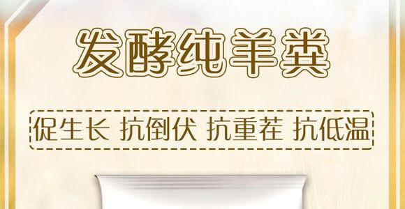 发酵纯羊粪-(40kg)-沃神生物_01
