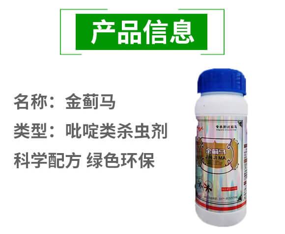 20%金蓟马-神龙农业_03