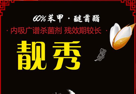 60%苯甲・醚菌酯-靓秀-神龙农业_01