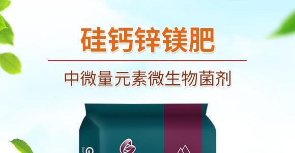中微量元素微生物菌剂-硅钙锌镁肥-根之道_01