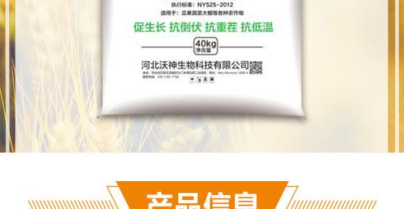 发酵纯羊粪-(40kg)-沃神生物_03