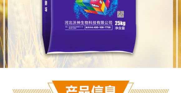 黄腐酸钾-沃福邦-沃神生物_03