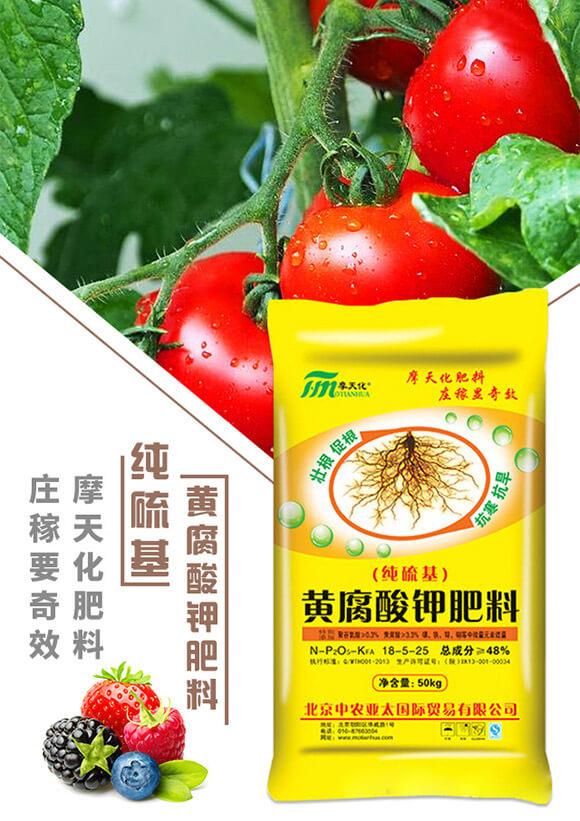 黄腐酸钾肥料18-5-25-摩天盛迪_01