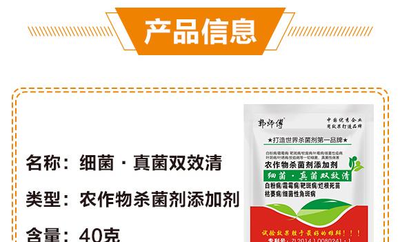 高产绿满天-郭师傅-立信生物_04