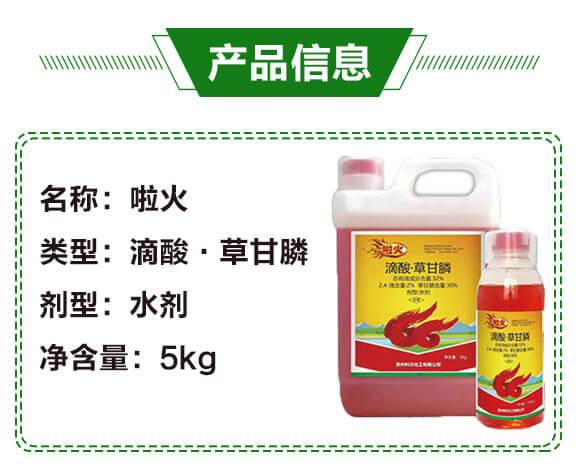 32%滴酸・草甘膦-啦火-利尔化工_02