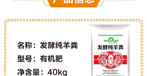 发酵纯羊粪-(40kg)-沃神生物_04