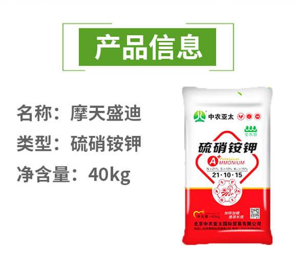 硫硝铵钾21-10-15-摩天盛迪_02