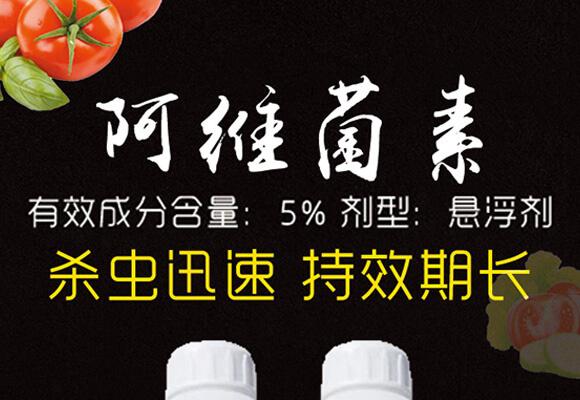 5%阿维菌素-神龙农业_01