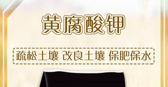 黄腐酸钾-沃福邦-沃神生物_01