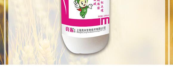 含氨基酸水溶肥料-亮地金1号-亮米生物_03
