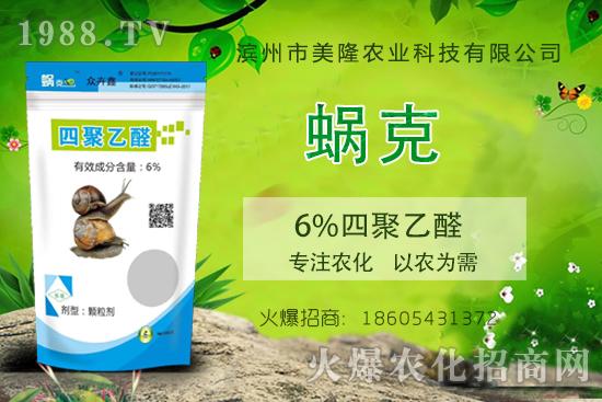 6%四聚乙醛-灭螺宝-美隆农业