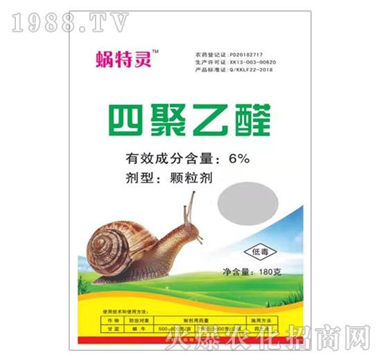 6%四聚乙醛-蜗特灵-美隆农业