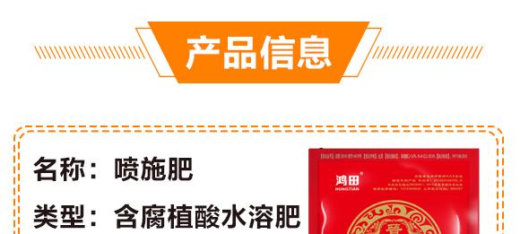 大量元素型含腐植酸水溶肥料(桶)-喷施肥-鸿田-新丰田_04