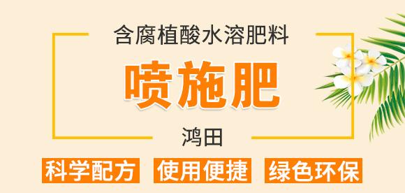 大量元素型含腐植酸水溶肥料(桶)-喷施肥-鸿田-新丰田_01