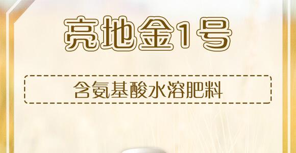 含氨基酸水溶肥料-亮地金1号-亮米生物_01