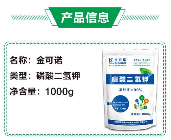 磷酸二氢钾(1000g)-金可诺_03