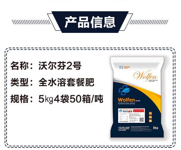 全水溶套餐肥20-20-20+TE-沃尔芬2号-盛禾_02