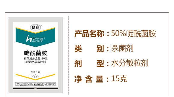 50%啶酰菌胺-易赛-农士达_02