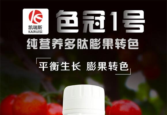 纯营养多肽膨果转色-色冠1号-凯瑞斯_01