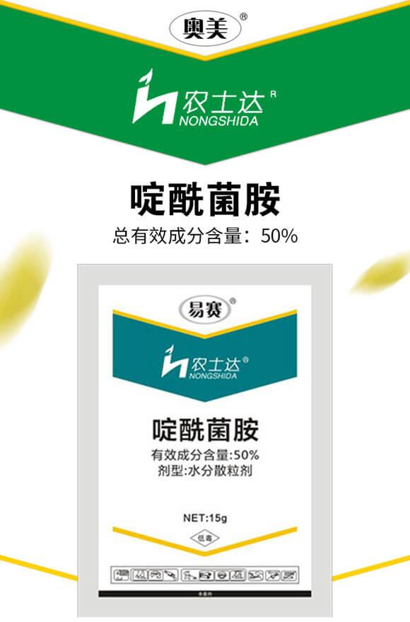 50%啶酰菌胺-易赛-农士达_01