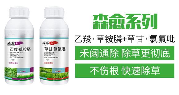乙羧・草铵膦+草甘・氯氟吡-森愈系列-艾格弗_02