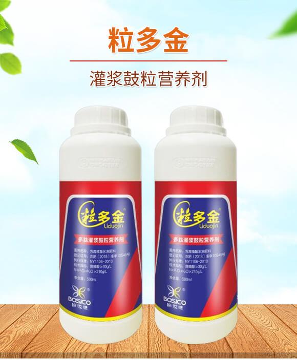 灌浆鼓粒营养剂-粒多金-汉翔生物_01