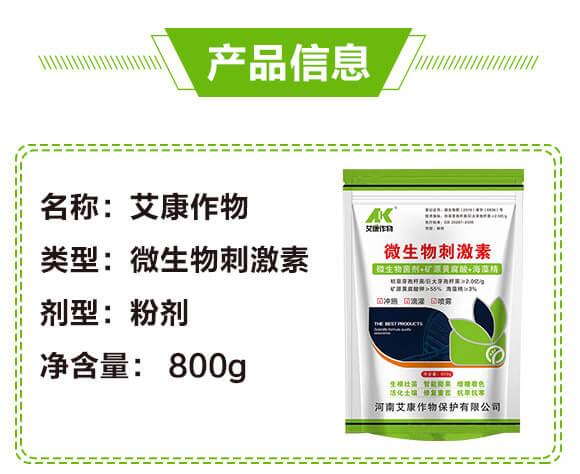 微生物刺激素-艾康作物_02
