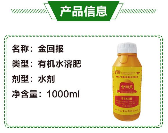广谱型有机水溶肥(1000ml)-金回报_02