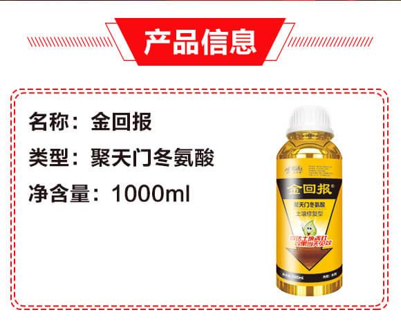 棚土专用-土壤修复型(瓶装)-金回报聚天门冬氨酸-金回报_02