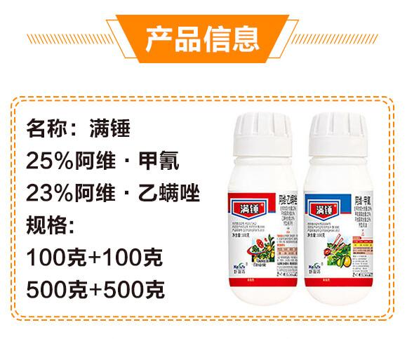 25%阿维・甲氰+23%阿维・乙螨唑-满锤-好利特_02